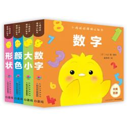 《0-2岁小鸡球球洞洞认知书》(套装全4册)【已结束】