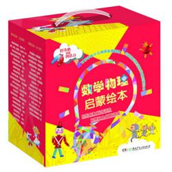 《从小爱科学·数学物理大礼盒》(套装全36册)【已结束】