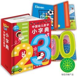 《中国幼儿数字小字典》【已结束】