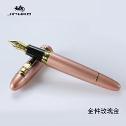 金豪 159 大班系列 钢笔 0.7mm/1mm