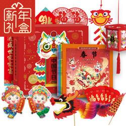 《团团圆圆中国传统节日绘本》新年礼盒