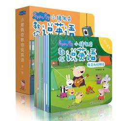 《小猪佩奇教你说英语》(第一辑 全8册)【已结束】