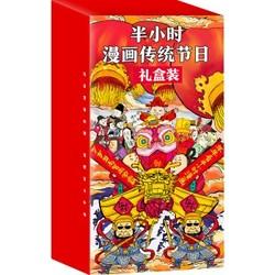 《半小时漫画中国传统节日礼盒装》