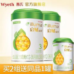 Wyeth 惠氏 啟賦蘊萃有機奶粉 3段 900g 2罐 送350g ×2