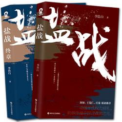 《盐战》完结珍藏版(套装全2册)