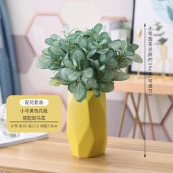 Hoatai Ceramic 华达泰 北欧黄色小号几何花瓶 (含3束斑马草)