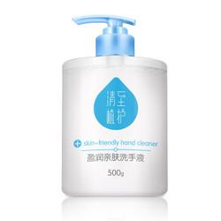 植护 滋润清洁 泡沫型洗手液  500g*2(赠同款)