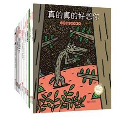 《宫西达也智慧与勇气绘本》(套装11册)