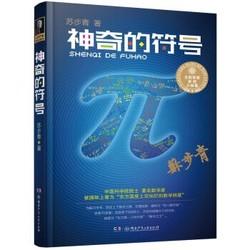 《大科学家讲的小故事:神奇的符号》精装典藏版