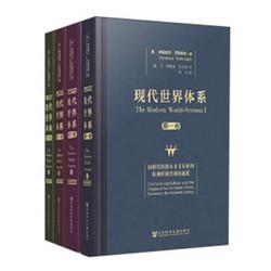 《现代世界体系》(套装共4卷)