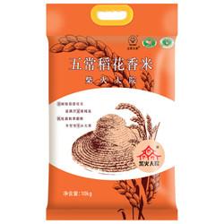 柴火大院 五常稻花香米 10kg *2件【已结束】