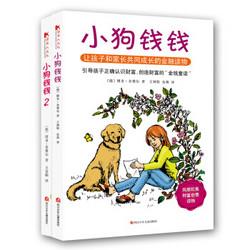《小狗錢錢》(套裝全2冊)