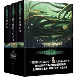 《凡爾納科幻三部曲》(套裝共3冊)Kindle電子書