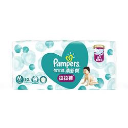Pampers 帮宝适 清新帮 婴儿拉拉裤 M50片 *2件