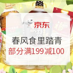 京东 春风食里踏青之二十四食令