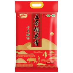 十月稻田 五常稻花香米 10kg