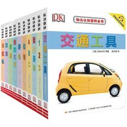 《DK幼兒認知雙語小百科》(套裝共10冊)