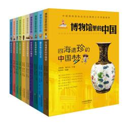 《博物館里的中國系列》(套裝共10冊)