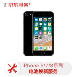 iPhone 6/7/8/8 Plus 电池换新服务