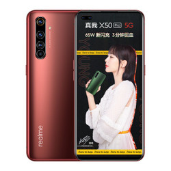 realme 真我 X50 Pro 5G版智能手机 8GB+256GB 小度套装