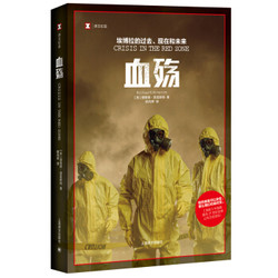 《译文纪实·血殇:埃博拉的过去、现在和未来》