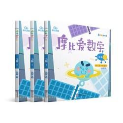 《摩比爱数学 飞跃篇》(套装共3册)