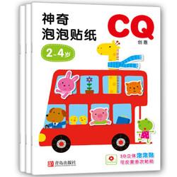 《邦臣小红花·2-4岁神奇泡泡贴纸》(IQ+EQ+CQ 套装共3册)