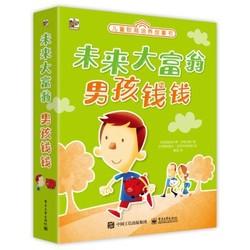 《小猛犸童書 未來大富翁 男孩錢錢》(全5冊)