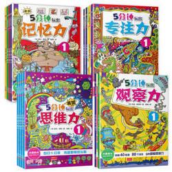 《英國兒童邏輯思維訓練培養叢書-5分鐘玩出觀察力等》(套裝14冊)