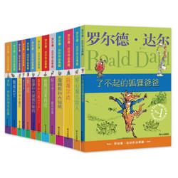《羅爾德·達爾作品典藏》(全13冊)