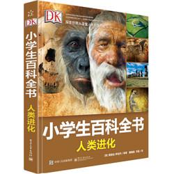 《DK小學生百科全書:人類進化》