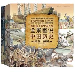 《全景圖說中國歷史》(精裝版 套裝上下冊)