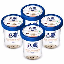BAXY 八喜 冰淇淋  家庭大桶装 饼干口味  550g/桶*4桶