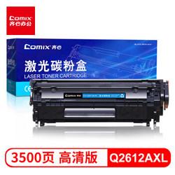 Comix 齐心 CX-Q2612AXL 大容量硒鼓  *5件