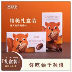 态好吃 巴旦木夹心巧克力豆 40g*2盒 *3件