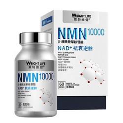 WRIGHTLIFE 莱特维健 NMN10000β烟酰胺单核苷酸基因DNA港版抗氧化 60粒