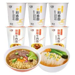 He Chu 和厨 一碗阳春面+牛肉咖喱面 6杯组合装