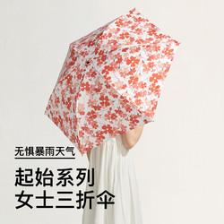 BANANA UNDER 蕉下 起始花纹系列 三折伞