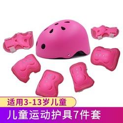 GUB ETHJ01 儿童运动护膝安全帽