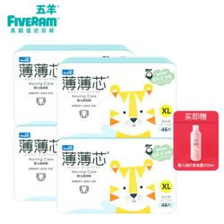 FIVERAMS 五羊 薄薄芯婴儿纸尿裤 XL码184片