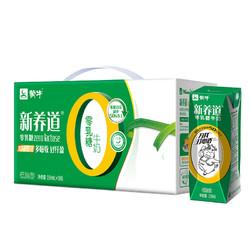 蒙牛 新養道 零乳糖低脂型牛奶250ml*15盒 *3件