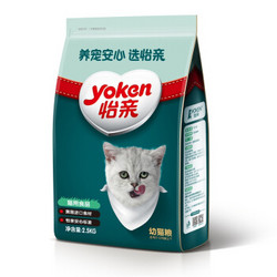 yoken 怡親 寵物幼貓糧 2.5kg *7件