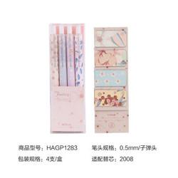 M&G 晨光 HAGP1283 绮域系列 中性笔 4支/盒 含4枚磁性书签