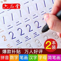 六品堂 2本儿童凹槽练字帖赠大容量笔芯【已结束】