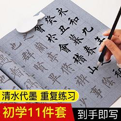 御宝阁 入门练字速干布 (兰亭序4张+基础4张+水碟+毛笔+书法教程