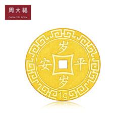 周大福 EOF45 岁岁平安 足金黄金金币 约1g