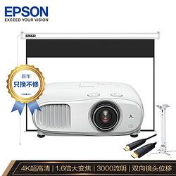 EPSON 爱普生 CH-TW7000 投影仪 含100英寸幕布+吊架