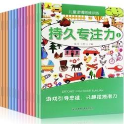《儿童逻辑思维训练》(15册)