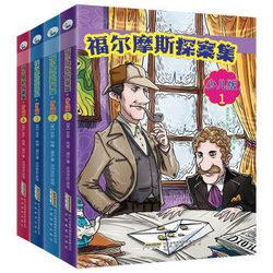 《福尔摩斯探案集·少儿版》(全4册)