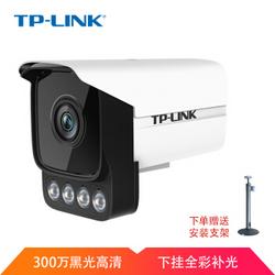 TP-LINK 普联 TL-IPC534HP-WB  300万POE黑光全彩供电摄像头 焦距4mm
